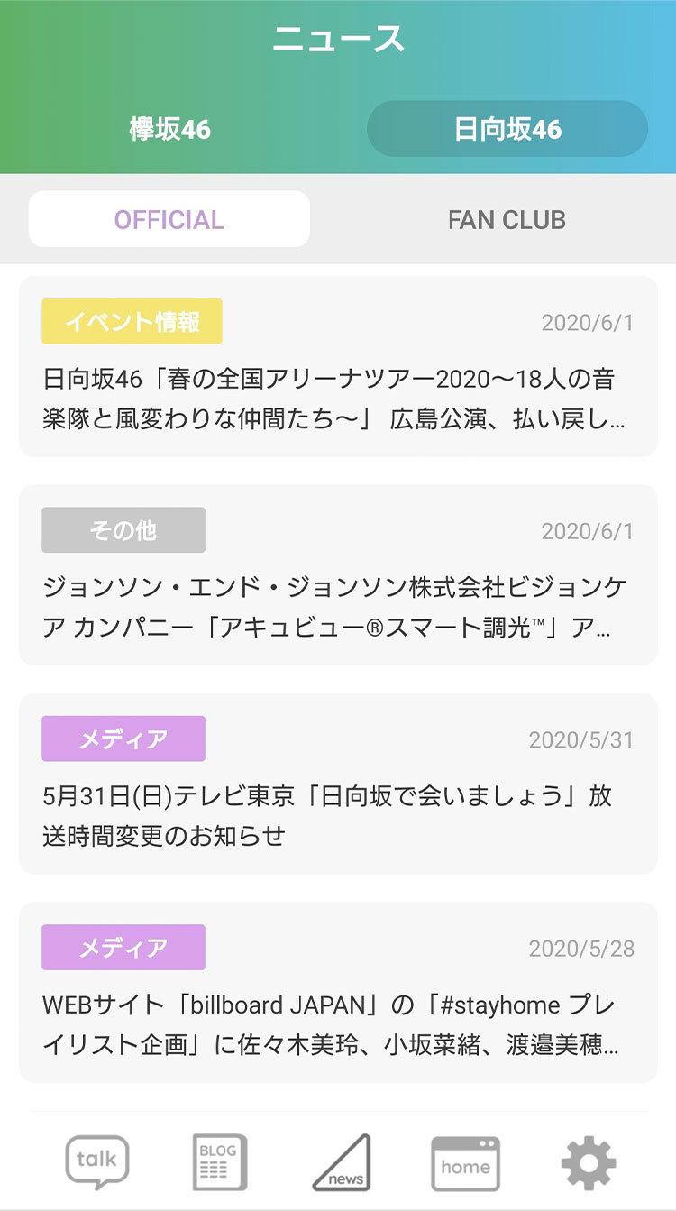 日 向坂 メッセージ アプリ