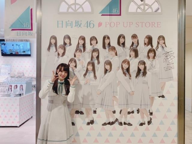 日向坂46POP_UP_STORE