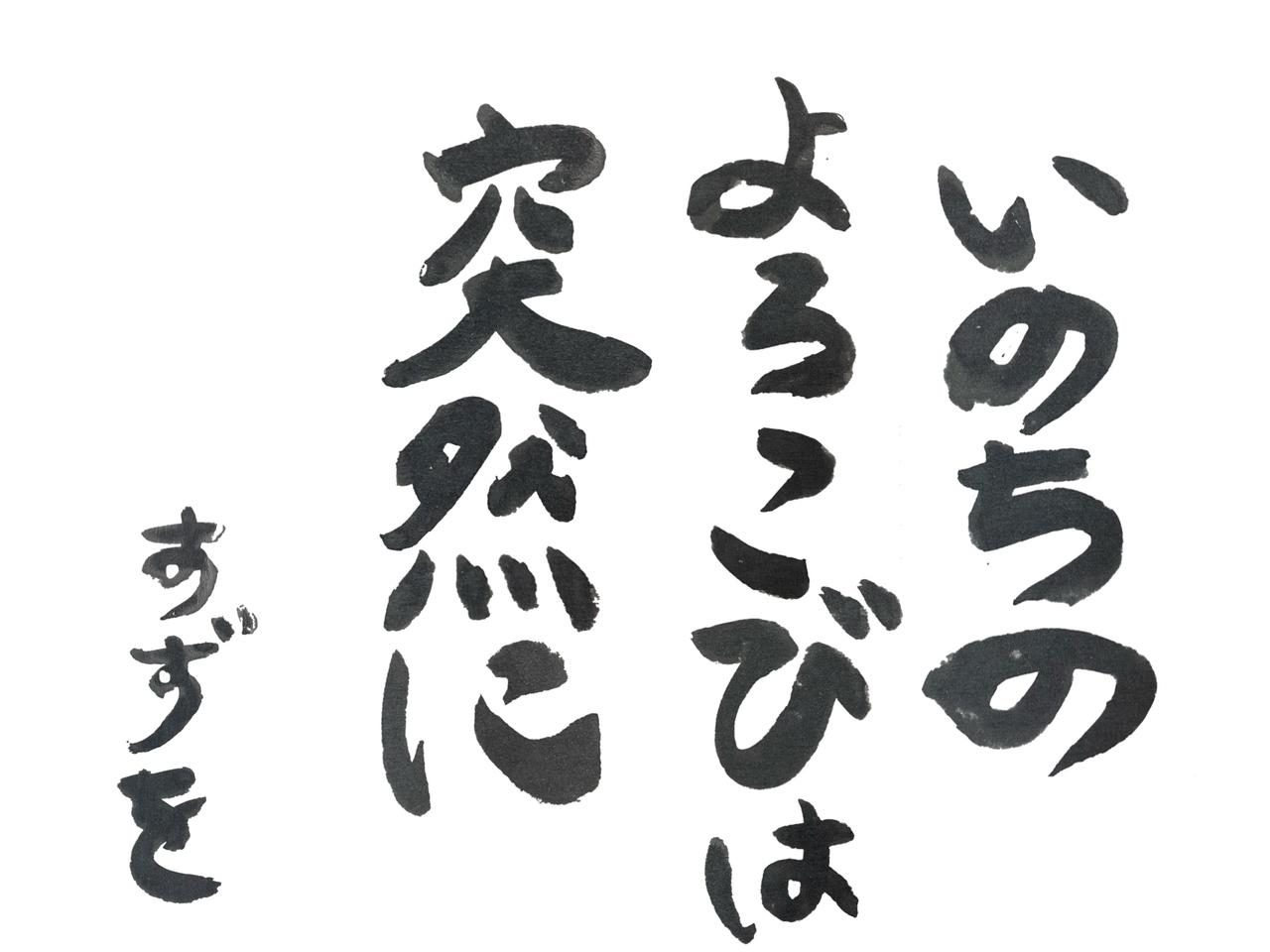 富田鈴花ちゃんの「今日のトゥーすずを・寿」