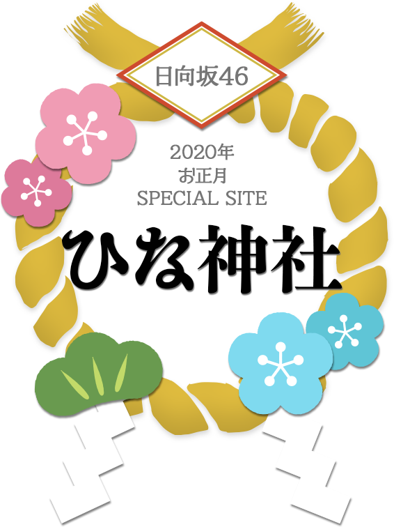 日向坂46 2020年お正月SPECIAL SITE ひな神社