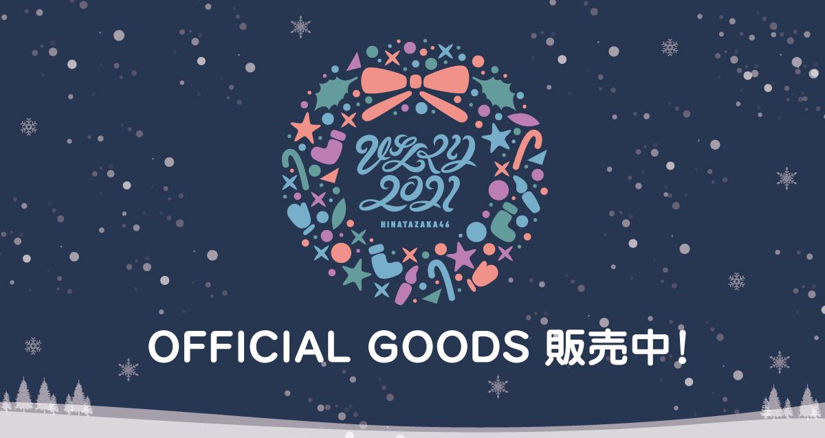 日向坂46 公式グッズストア