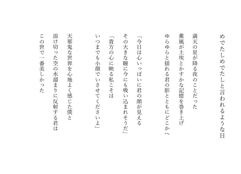 影山優佳ちゃんの「らすと。」