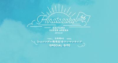日向坂46 3rdシングル発売記念ワンマンライブ SPECIAL SITE