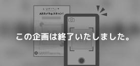 ひなくり2019 メンバー別 ARパネル