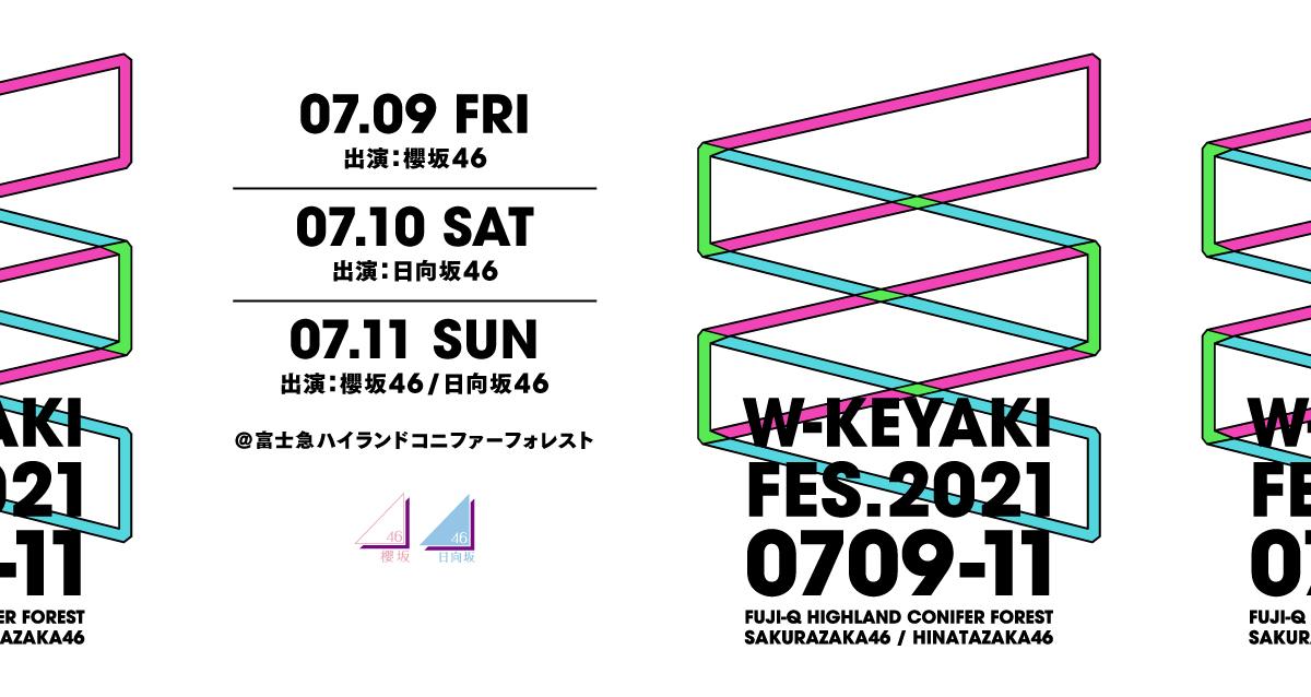 「W-KEYAKI FES. 2021」開催!!