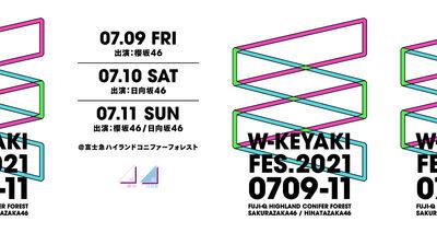 「W-KEYAKI FES. 2021」特設サイト