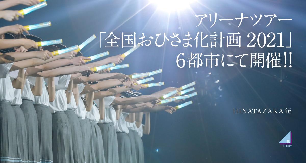 日向坂46 アリーナツアー「全国おひさま化計画 2021」6都市にて開催!!