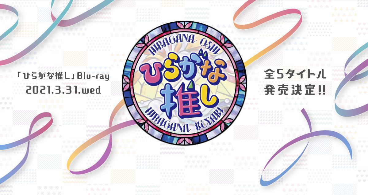 3月31日(水) Blu-ray発売!!