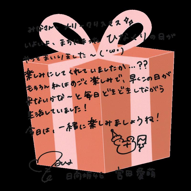 宮田 愛萌