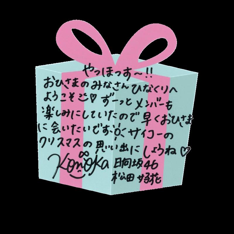 松田 好花