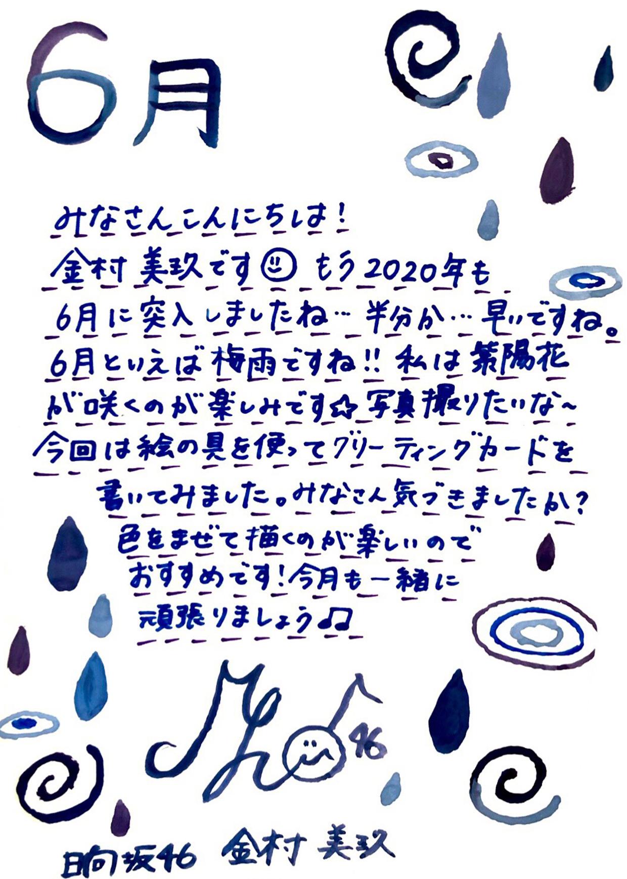 【日向坂46】金村美玖応援スレ★22【おみく】 YouTube動画>3本 ->画像>171枚