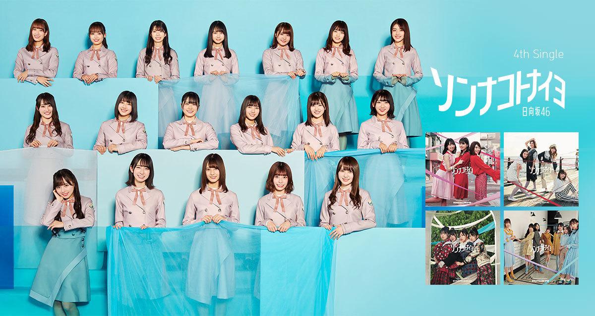 日向坂46 4thシングル<br>『ソンナコトナイヨ』特設サイトオープン!