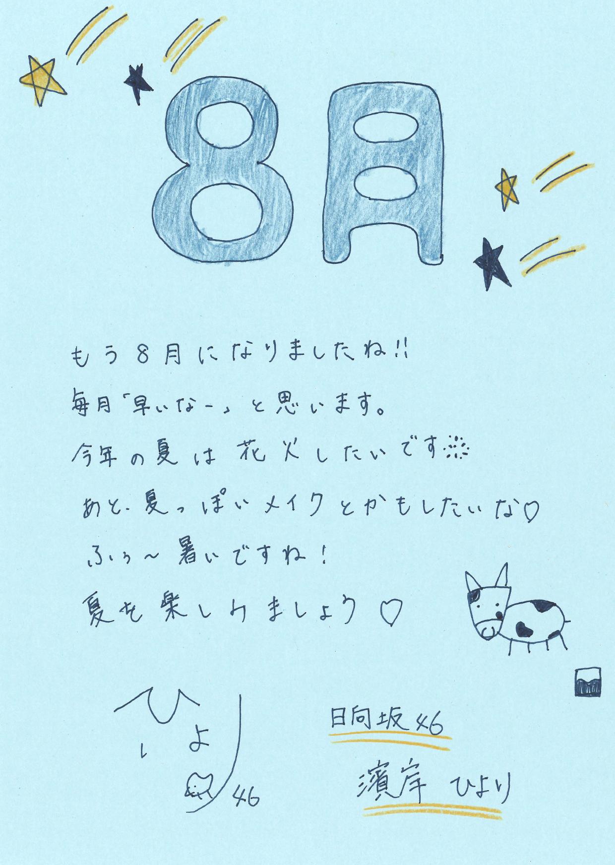 【なんJ日向坂部】おひさま集合★8 YouTube動画>12本 ->画像>383枚