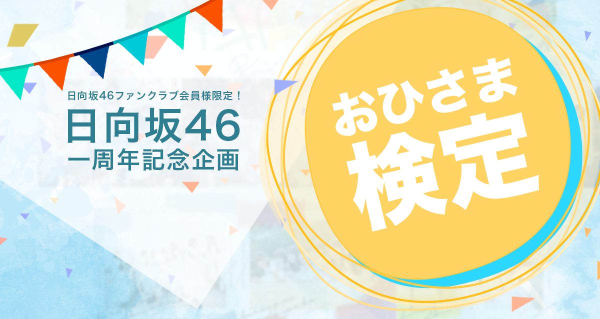 日向坂46一周年記念企画「おひさま検定」