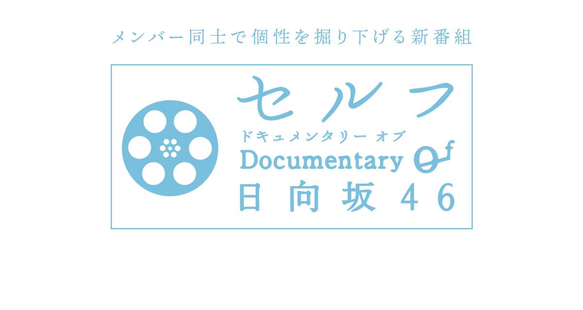 「セルフ Documentary of 日向坂46」TBSチャンネル1で放送!