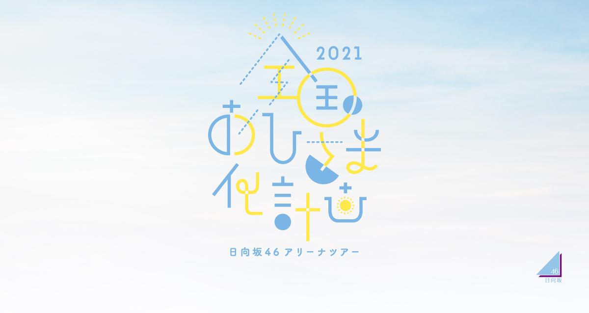 10/20(水)ツアーファイナル・愛知公演の配信視聴チケット販売中!