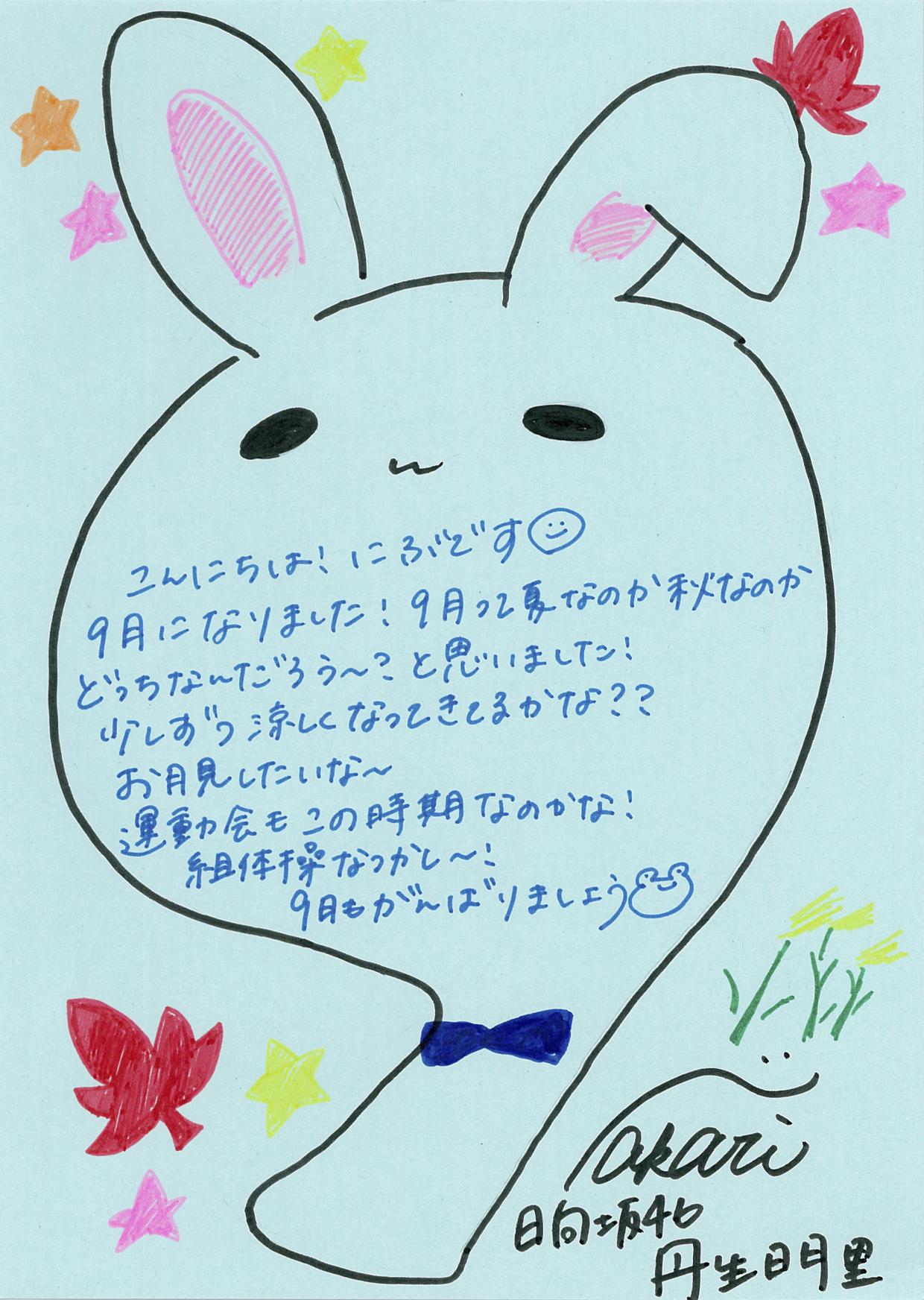 【日向坂46】丹生明里応援スレ★50【にぶちゃん】 YouTube動画>12本 ->画像>540枚