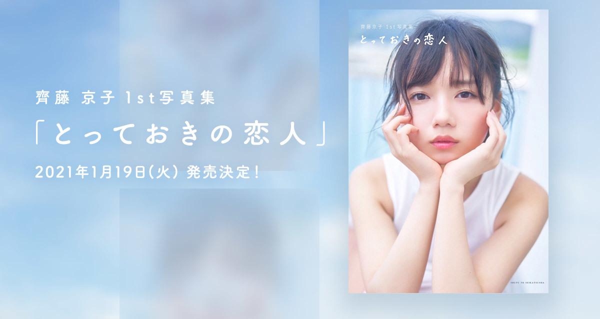 齊藤 京子1st写真集「とっておきの恋人」