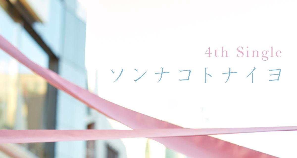 日向坂46 4thシングル<br>『ソンナコトナイヨ』収録内容発表!!