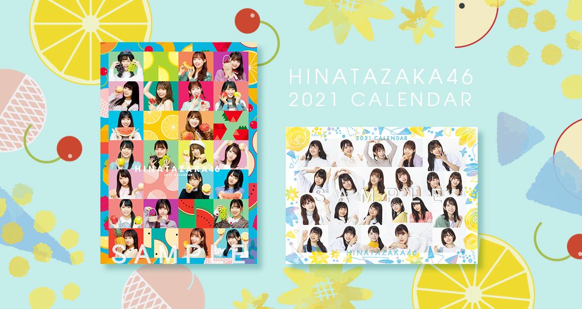 ファンクラブ会員限定!2021年度公式カレンダー発売中!