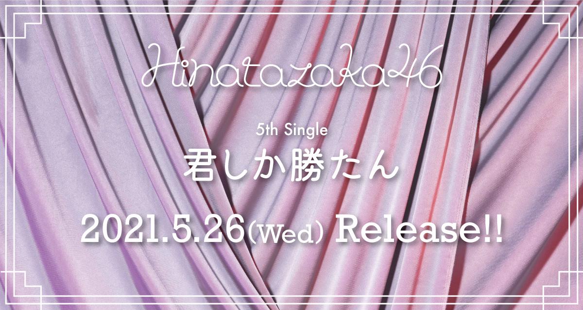5th Single 発売決定!!