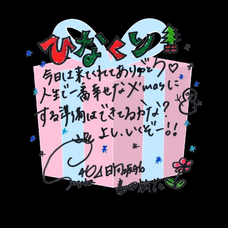 富田 鈴花