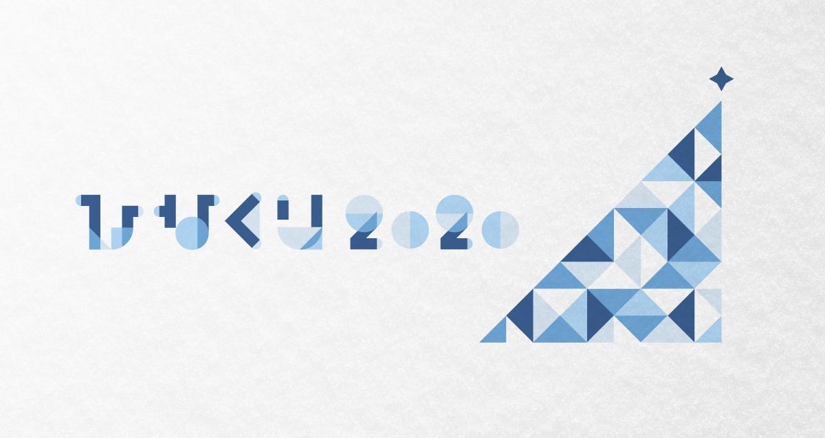 2020.12.24 Thu.「ひなくり2020」
