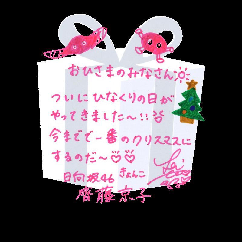 齊藤 京子