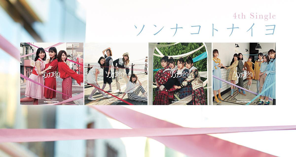 日向坂46 4thシングル<br>『ソンナコトナイヨ』ジャケット写真公開!!