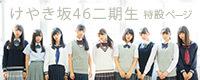 けやき坂46二期生 特設ページ