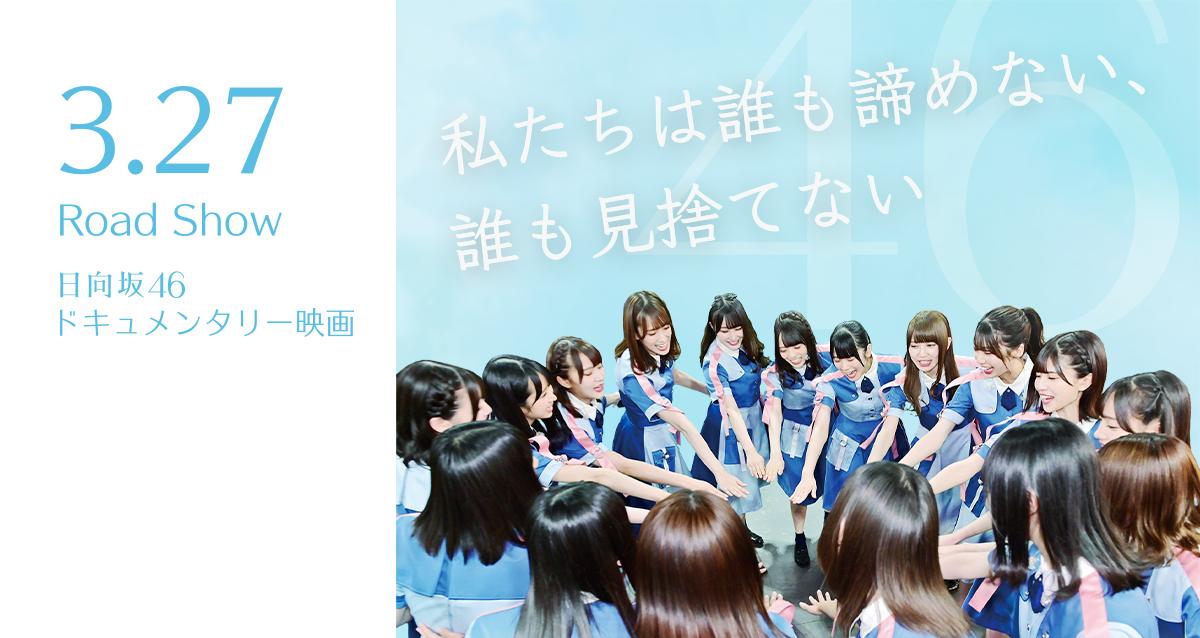日向坂46、グループ初のドキュメンタリー映画