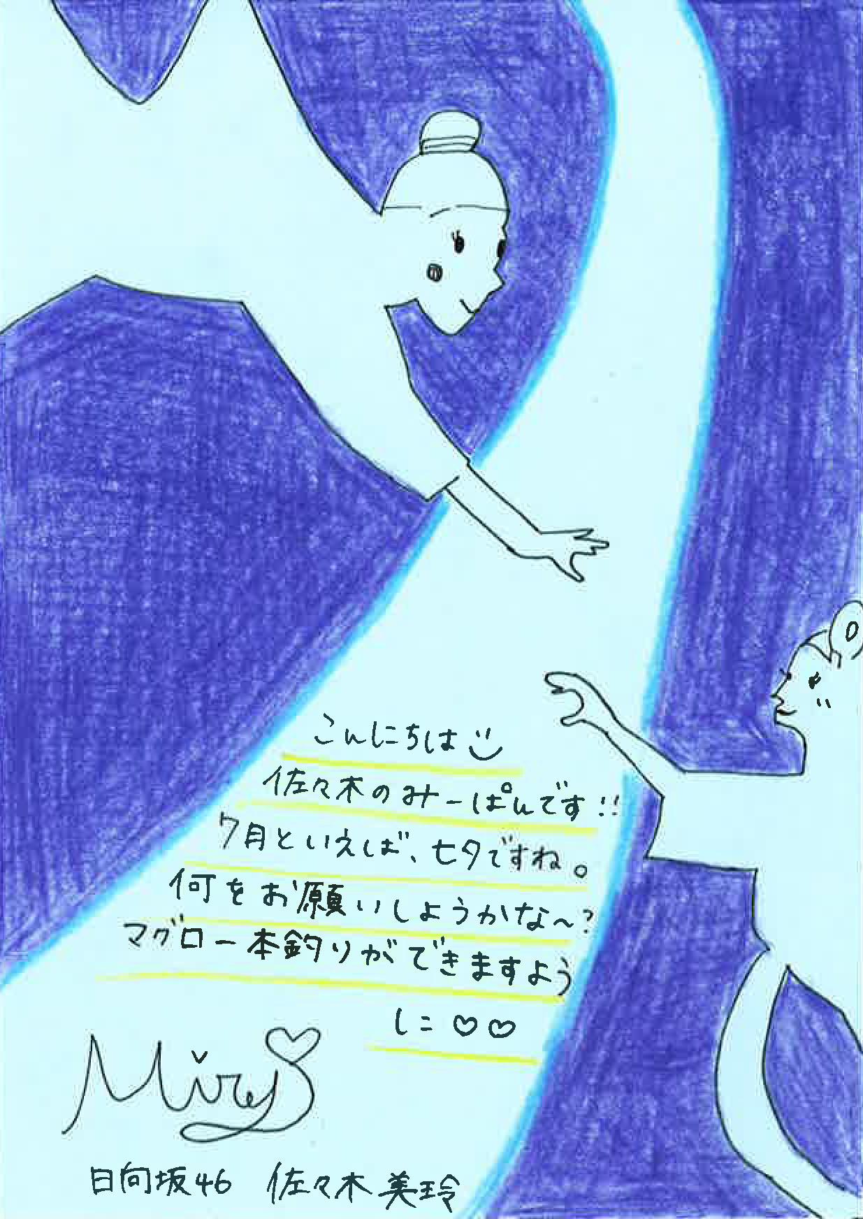 【日向坂46】佐々木美玲応援スレ★18【みーぱん】 YouTube動画>4本 ->画像>513枚