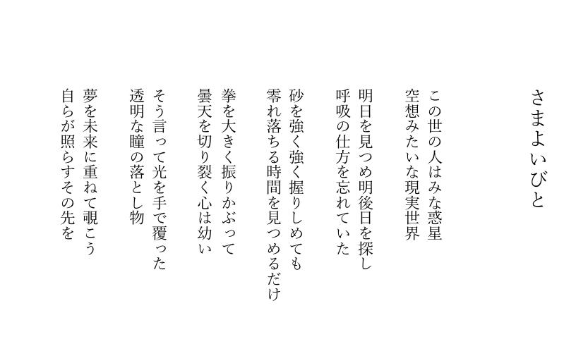 影山優佳ちゃんの「ふかくながく」