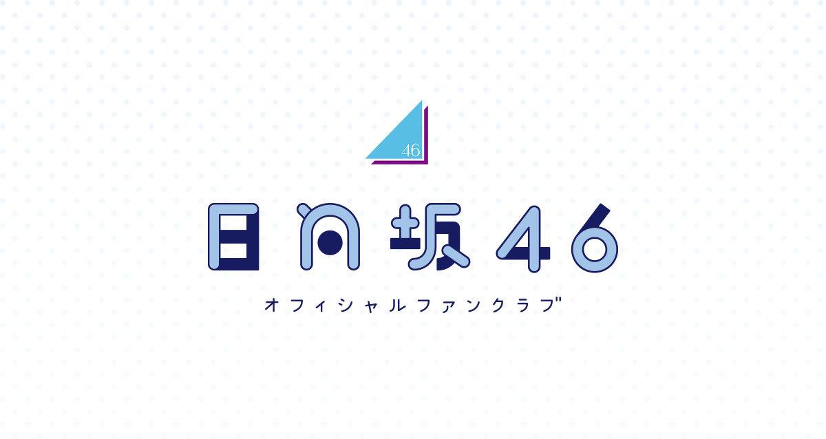 日向坂46ファンクラブ