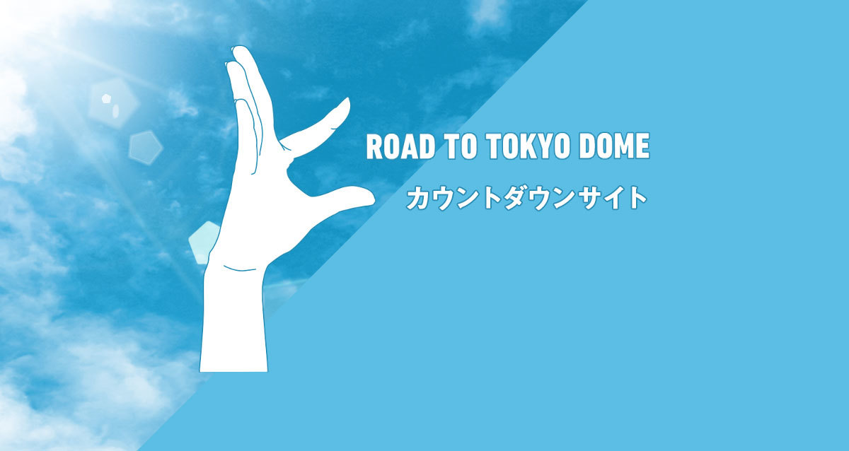 ROAD TO TOKYO DOME<br>カウントダウンSITEオープン!