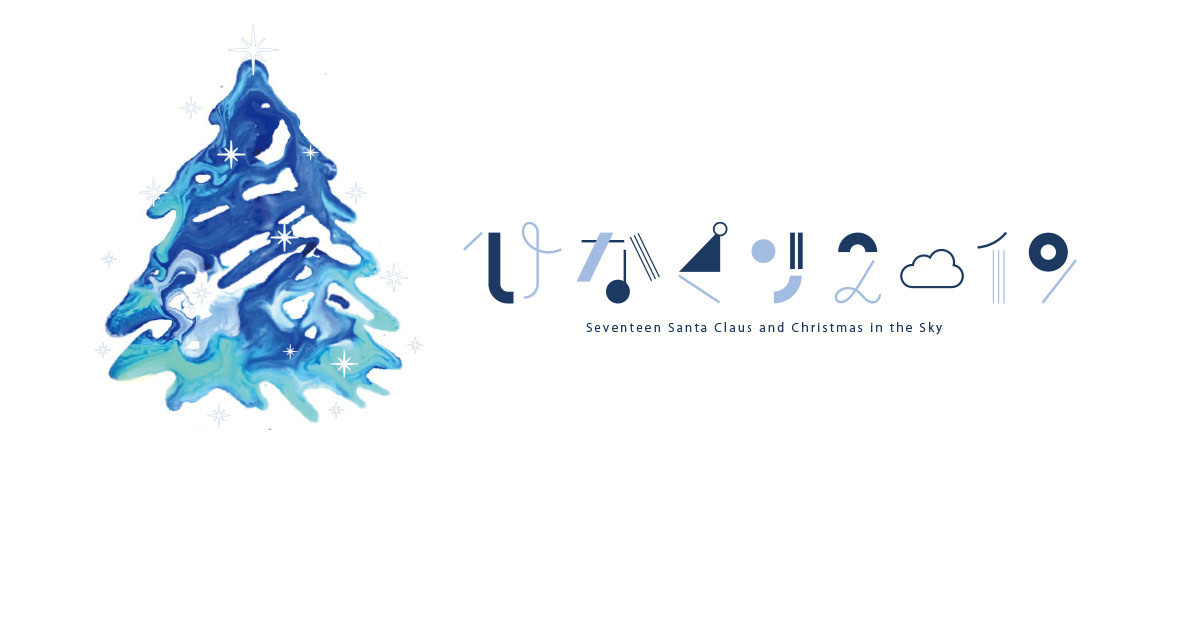 「ひなくり2019 ~17人のサンタクロースと空のクリスマス~」</br>SPECIAL SITE オープン!!
