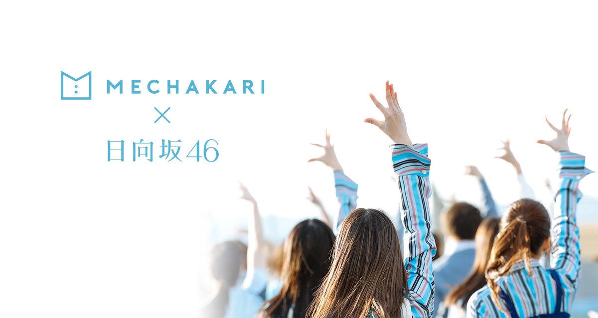 MECHAKARI×日向坂46 第2弾