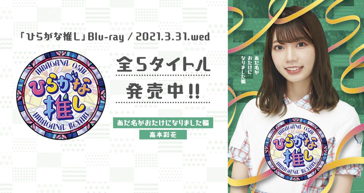 3月31日(水) Blu-ray発売中!!