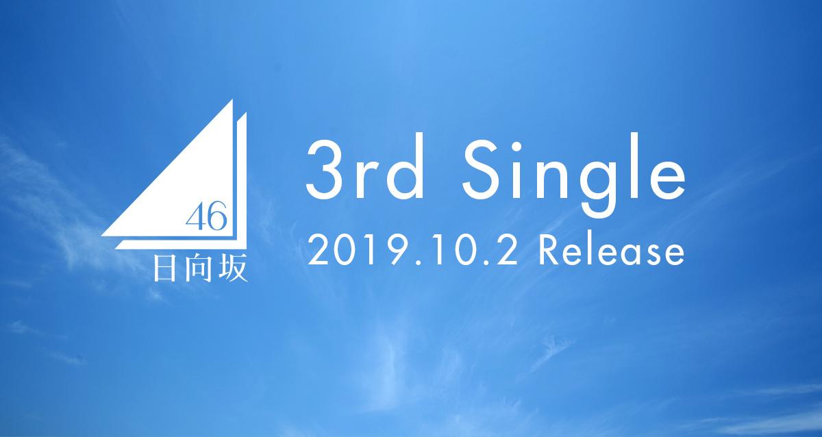 日向坂46 3rdシングル発売決定